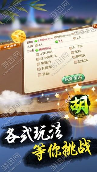 亲友龙江麻将官网截图(3)