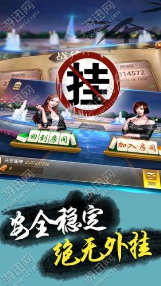 亲友龙江麻将官网截图(2)