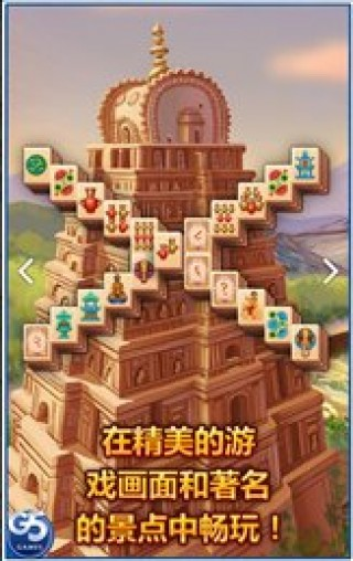 Mahjong Journey截图(3)