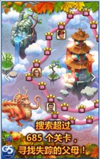 Mahjong Journey截图(2)