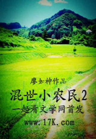混世小农民2截图(1)