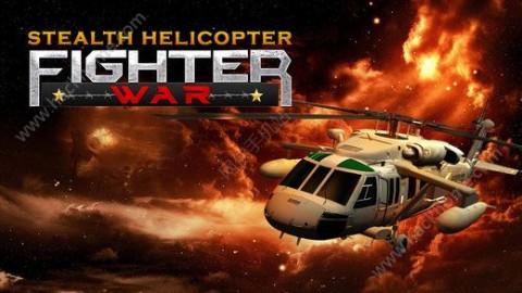 隐形直升机战斗机模拟器中文无限金币破解版截图(1)