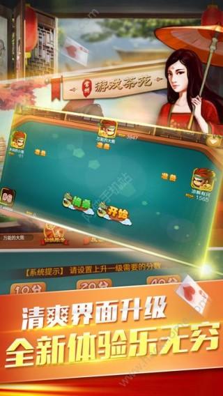 常州游戏茶苑游戏官方手机版下载_常州游戏茶