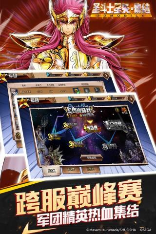 圣斗士星矢-集结 九游版截图(3)
