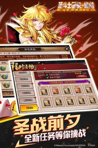 圣斗士星矢-集结 九游版截图(2)