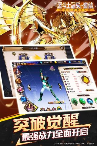 圣斗士星矢-集结 九游版截图(4)