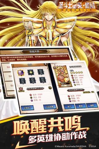 圣斗士星矢-集结 九游版截图(5)