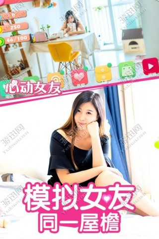 心动女友破解版ios截图(2)