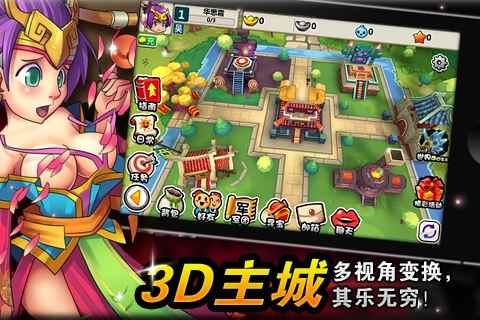 三国战神360版截图(4)