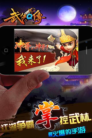 武侠q传360版截图(4)