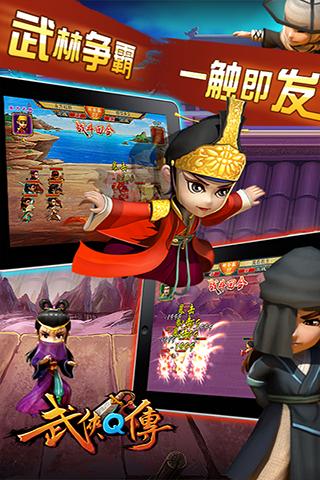武侠q传360版截图(5)