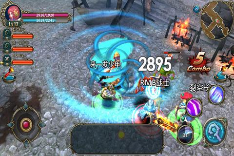 猎神OL360版截图(5)
