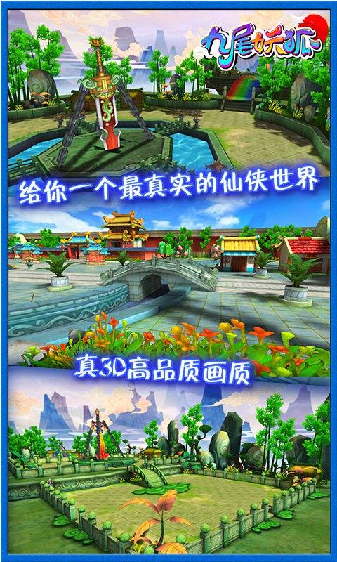 九尾妖狐截图(1)