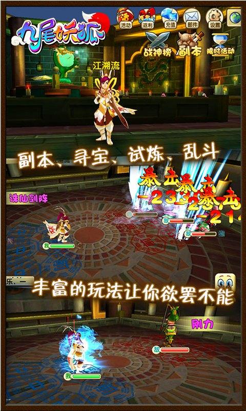 九尾妖狐截图(2)