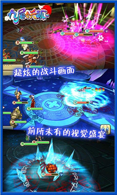 九尾妖狐截图(3)