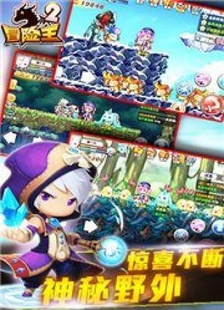 冒险王2九游版截图(1)
