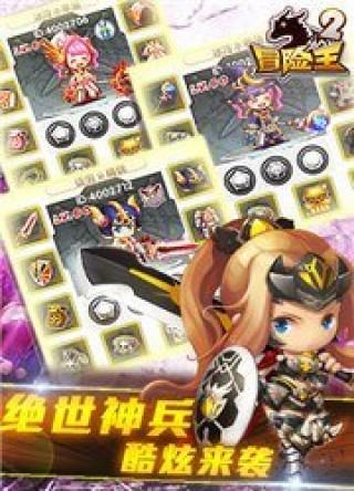 冒险王2九游版截图(2)
