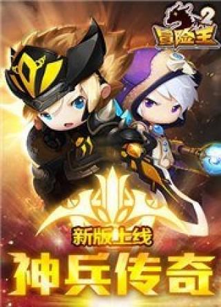 冒险王2九游版截图(3)