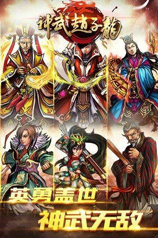 神武赵子龙手游正版九游版截图(1)