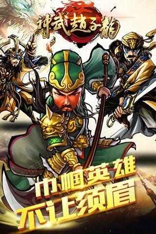 神武赵子龙手游正版九游版截图(2)