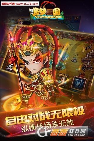游梦三国安卓版截图(3)