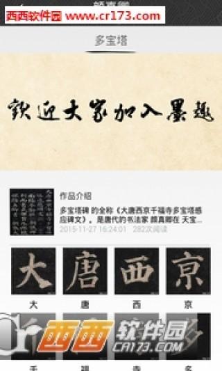 墨趣书法app截图(3)