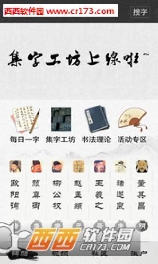 墨趣书法app截图(1)