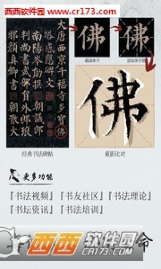 墨趣书法app截图(2)