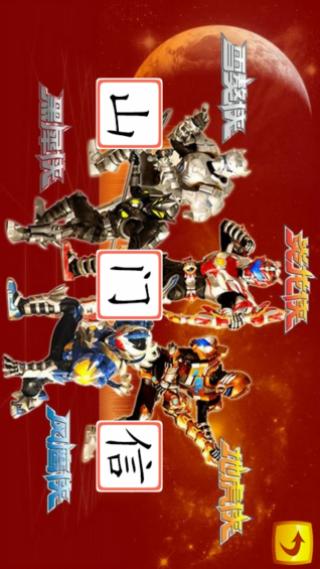 铠甲勇士学汉字截图(3)