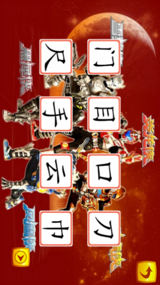 铠甲勇士学汉字截图(2)