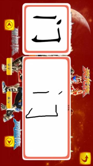 铠甲勇士学汉字截图(4)