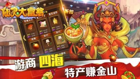 仙灵大富翁网站正版游戏截图(2)