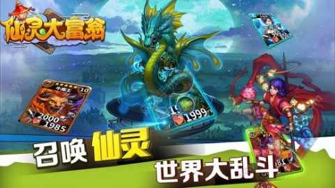 仙灵大富翁网站正版游戏截图(4)