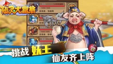 仙灵大富翁网站正版游戏截图(3)