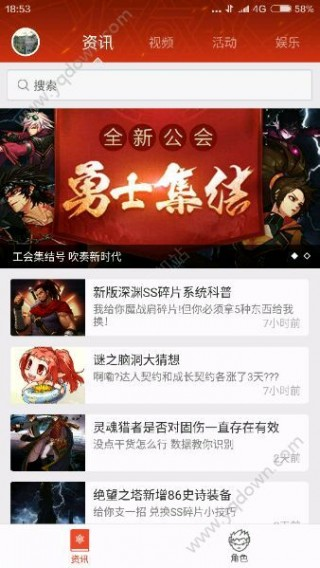 dnf助手app安卓版截图(4)