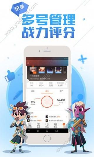 dnf助手app安卓版截图(1)
