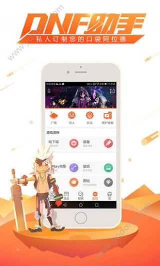 dnf助手app安卓版截图(3)