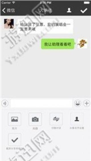 微信聊天生成器电脑版截图(1)