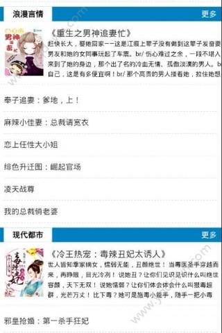 去看书网手机版本小说阅读截图(4)