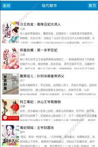 去看书网手机版本小说阅读截图(2)