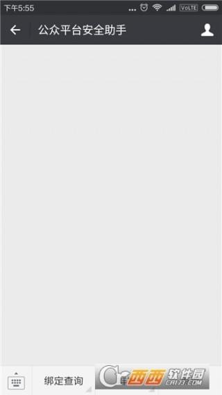 公众平台安全助手app截图(2)