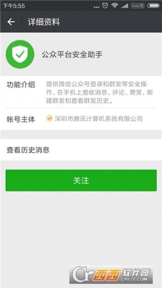 公众平台安全助手app截图(3)