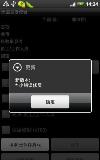 天堂岛修改器安卓免费截图(2)