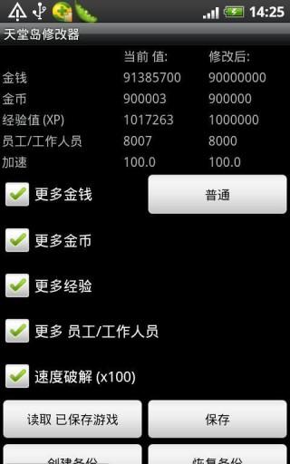 天堂岛修改器安卓免费截图(3)