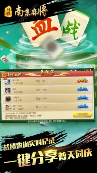闲雅南京麻将安卓版截图(3)