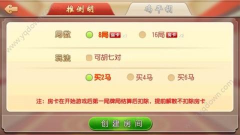 闲来广东麻将微信版截图(2)