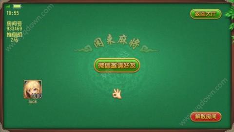 闲来广东麻将微信版截图(3)