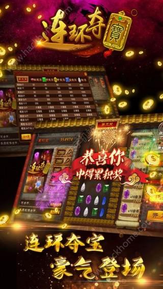 连环夺宝之夺宝联盟安卓版游戏正版截图(1)