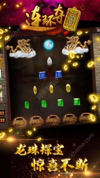 连环夺宝之夺宝联盟安卓版游戏正版截图(2)