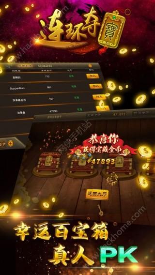 连环夺宝之夺宝联盟安卓版游戏正版截图(3)